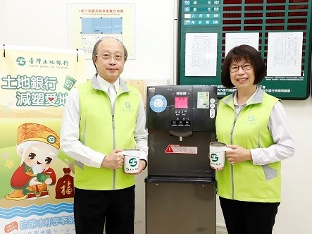 "Land Bank Joins EPA's ""Fong Cha Action"" Charitable Initiative"