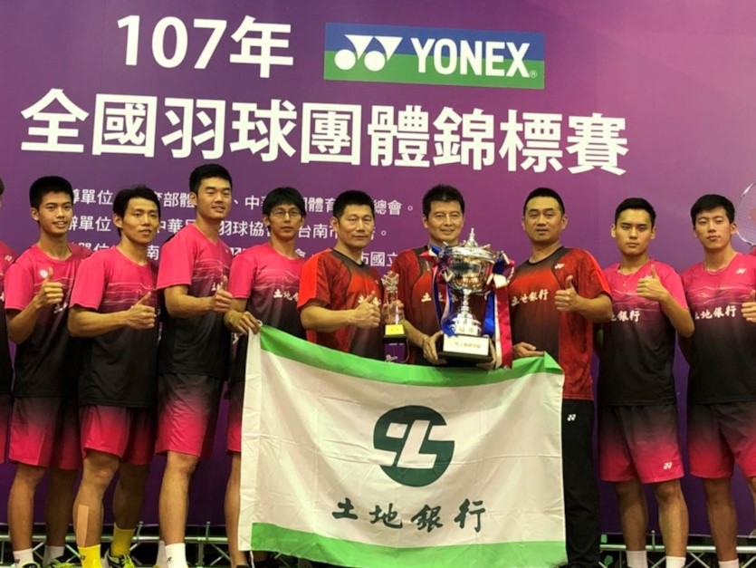 Land Bank of Taiwan's Badminton Team Won First and Third Places in Men's and Women's National Championships Since Last Win Four Years Ago