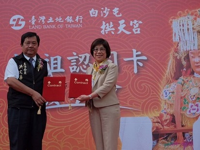 "The Land Bank of Taiwan and the Baishatun Matsu Temple jointly have launched the ""Matsu JCB Precious ."""
