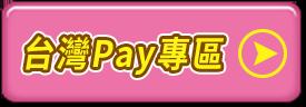 台灣Pay專區
