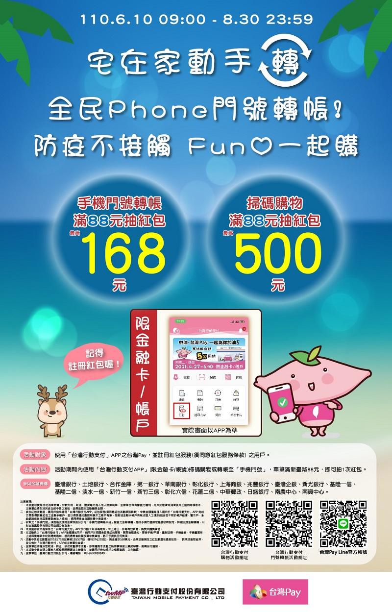 附件3-活動文宣.jpg